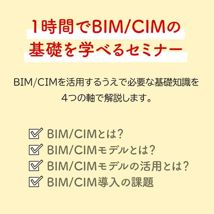 1時間でBIM/CIMの基礎を学べるセミナー◆BIM/CIMを活用するうえで必要な基礎知識を4つの軸で解説します。